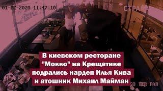 """В киевском ресторане """"Мокко"""" на Крещатике подрались нардеп Илья Кива и атошник Михаил Майман."""