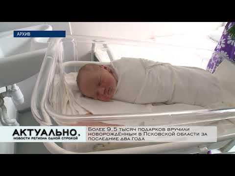 Актуально Псков / 11.01.2021
