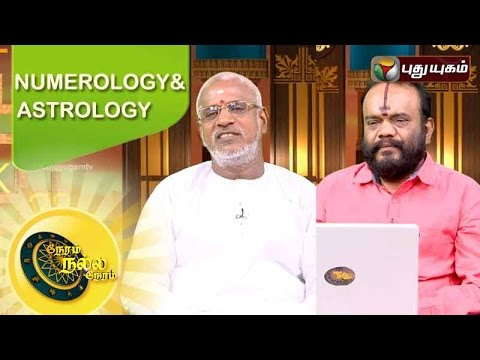 Neram-Nalla-Neram-20-01-2016-Puthuyugam-TV