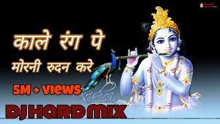 Dj Hard Mix Kale Rang Pe Morni Rudhan Kare Bhakti Song Dj Deepak 2018