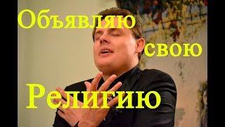 Е Понасенков открывает свою религию