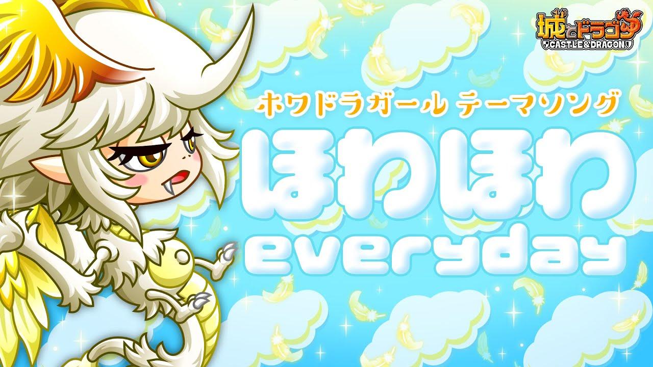 ほわほわ everyday 〜ホワドラガールのテーマ〜