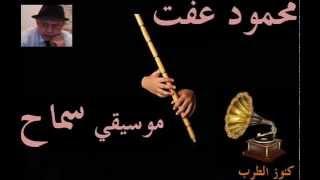 تحميل اغاني ♫ محمود عفت ♫ موسيقي سماح MP3