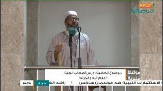 المواعظ المنبرية | درس أصحاب الجنة (علم الله وقدرته) | مسجد آل البيت - مسلاتة | 25 - 10 - 2017