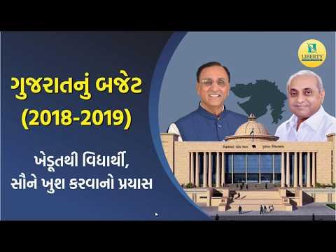 ગુજરાત બજેટ 2018-19