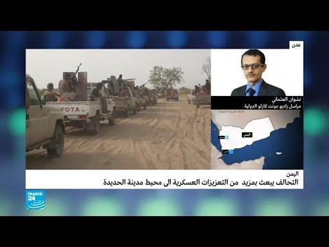 العرب اليوم - التحالف يرسل المزيد من التعزيزات العسكرية إلى مدينة الحديدة