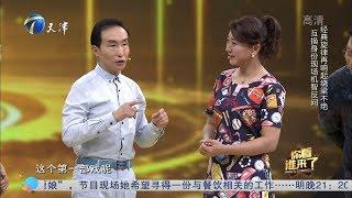 《你看谁来了》20190803高清: 她是冯巩金牌搭档闫学品【我爱看综艺】