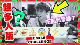 【🚨我下面亮警鐘!?】超多人猜EMOJI!😂我是幼稚園程度?(中字)💥 EMOJI CHALLENGE