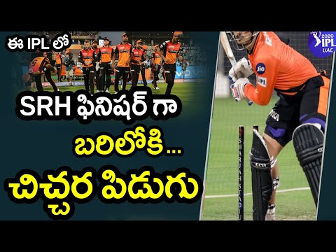 SRH Plans New Finisher For IPL 2020|Sunrisers Hyderbad 2020|IPL 2020 UAE Latest Updates|Filmy Poster