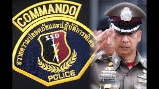 เสี่ยหอยกระชับอำนาจฝ่ายตำรวจ   โดยตั้งบก.ใหม่ถวายความปลอดภัยรักษาพระองค์ปฏิบัติการพิเศษ  7 ตค 61 - dooclip.me
