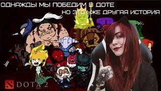 OVERWATCH ИЛИ DOTA 2, ВОТ В ЧЕМ ВОПРОС ;)