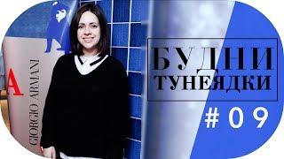 БУДНИ ТУНЕЯДКИ #09 | ARMANI FACE FABRIC и СИСУ ПО-ФИНСКИ | +КОНКУРС NEWBEAUTYBOX | NIKKOKO8