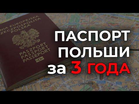 Гражданство Польши. Как получить гражданство Евросоюза? Часть 1
