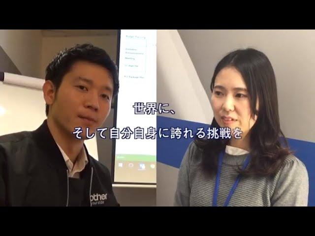 【ブラザー工業】SPECIAL MOVIE: 海外で活躍する事務系社員