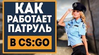 Как РАБОТАЕТ патруль в CS:GO? by trix (Все о ПАТРУЛЕ в CS:GO)