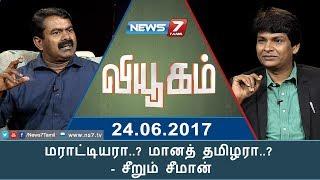 மராட்டியரா..? மானத் தமிழரா..? - சீறும் சீமான் | Viyugam | News 7 Tamil
