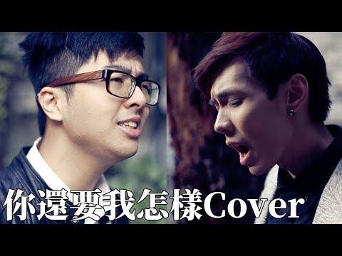 【Dinter】你還要我怎樣Cover (Feat.謝秉鈞Attila)