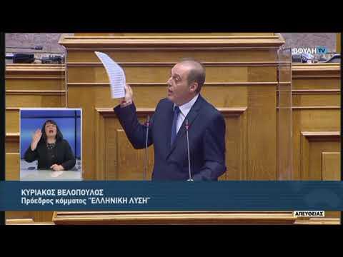Κ.Βελόπουλος(Πρόεδρος ΕΛΛΗΝΙΚΗ ΛΥΣΗ)(Προϋπολογισμός 2021)(15/12/2020)