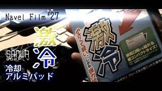 """使い勝手は......冷却アルミパッド""""激冷""""を使ってみる【Navel Film #27】"""