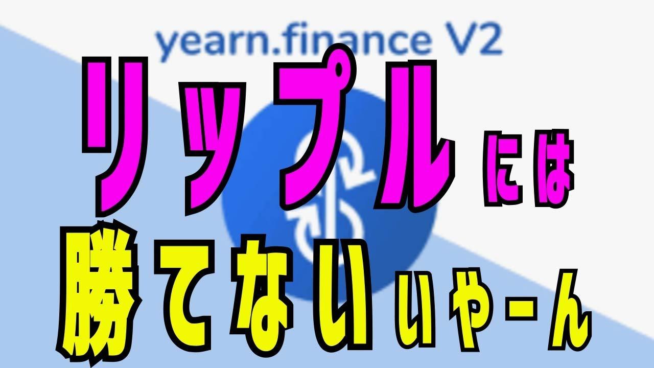 リップル XRP イーサリアム DEFI 分散型金融 爆上がり通貨 銘柄 yearn.finance YFI!まだまだ少ないボリュームで勝てないが!あっちゃん! #イーサリアム #ETH