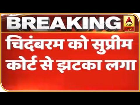 INX मीडिया केस में पूर्व वित्त मंत्री पी चिदंबरम को सुप्रीम कोर्ट से झटका | ABP News Hindi