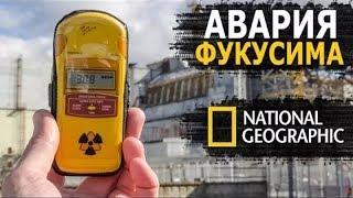 Секунды до катастрофы «ФУКУСИМА» S-52 National Geographic HD