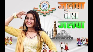 Deshbhakti Mashup Song 26 जनवरी स्पेशल सांग Jalwa Tera Jalwa Shivani New Mp3