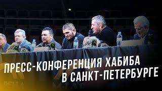 Хабиб - о МакГрегоре, Порье и Реал Мадриде | Пресс-конференция в Санкт-Петербурге