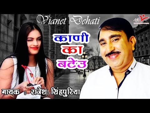 हरयाणवी विवाह गीत !! काणी का बटेऊ !! Kaani Ka Bateu !! Haryanvi DJ Song !! Rajesh Singhpuriya