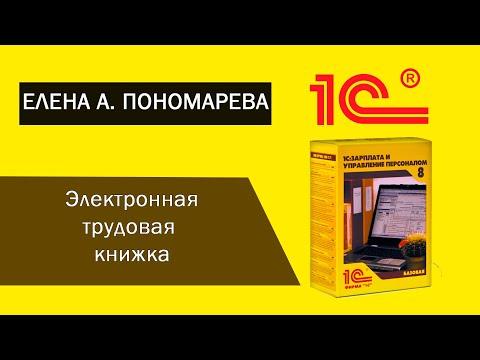 Как оформить в 1С:ЗУП электронные трудовые книжки - Елена А. Пономарева