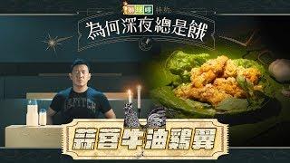 《獅球嘜呈獻:為何深夜總是餓》-- 蒜蓉牛油雞翼