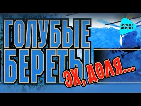 Голубые береты  - Эх, доля   (Альбом 2002)