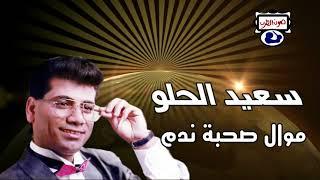 تحميل اغاني سعيد الحلو موال صحبة ندم MP3