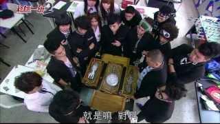 終極一班2 裘球剪輯 ep26
