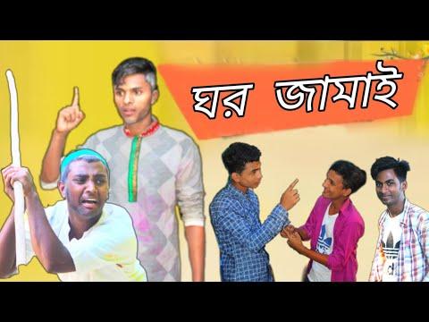 Red Bangla07  ঘর জামাই   Gor Jamai   সিলেটি আঞ্চলিক কমেডি নাটক ঘর জামাই 😁😁🤣