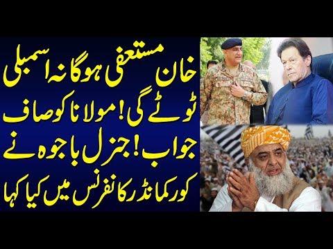 Imran Khan will not resign nor assembly will be broken ! Clean answer to Maulana Fazal Ur Rehman