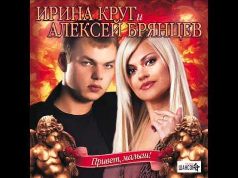 Ирина Круг и Алексей Брянцев - Привет, малыш!   ШАНСОН