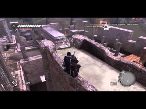 Assasin's Creed: Brotherhood серия 47 - Четвёртое логово Ромула