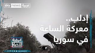 إدلب.. معركة الساعة في سوريا