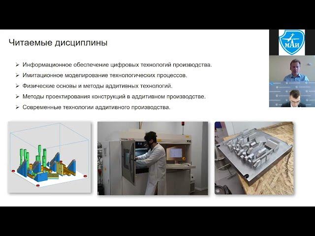 Аддитивные технологии в металлургии (направление 22.04.02)