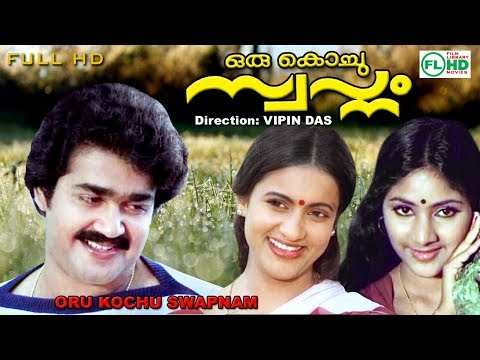 Malayalam Entertainer full movie | ORU KOCHU SWAPNAM | Mohanlal | Unni merry | Seema  | others  |