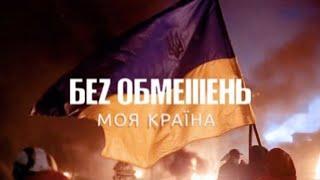 БЕZ ОБМЕЖЕНЬ - МОЯ КРАЇНА [OFFICIAL VIDEO]