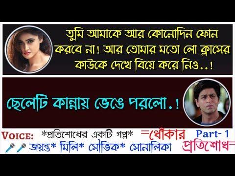 ধোঁকার প্রতিশোধ - (Part: 1) - Educational Love Story ft. Jayanta Basak- Mili- Souvik & Shonalika