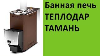 Банная печь Теплодар Тамань на http://vsempechi.ru/