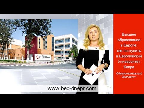 Как поступить в Европейский Университет Кипра | Образовательный Эксперт