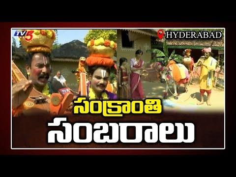 Sankranthi Celebrations at Shilparamam, Hyderabad | TV5
