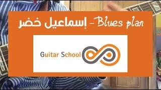 تحميل و مشاهدة إسماعيل خضر - Blues plan - مدرسة الجيتار MP3