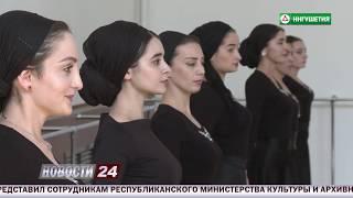 """Подготовка к фестивалю мастеров искусств """"Мир Кавказу"""""""