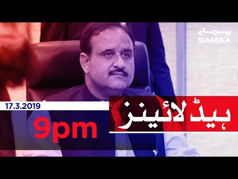 Samaa Headlines - 9PM - 17 March 2019 (видео)