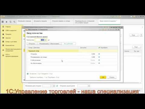 Документооборот продаж при использовании ордерного склада в 1С Управлении торговлей 11.2